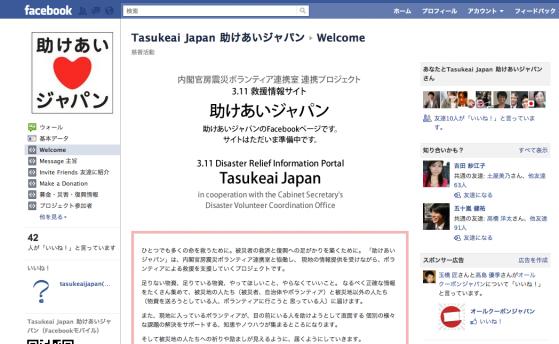 内閣官房震災ボランティア連携室 連携プロジェクト「助けあいジャパン」Facebookページ