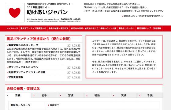 内閣官房震災ボランティア連携室 連携プロジェクト「助けあいジャパン」