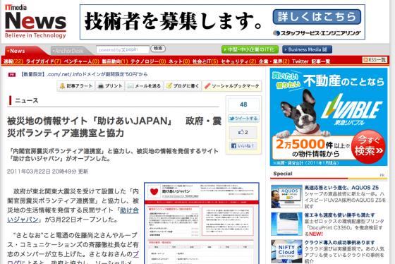 被災地の情報サイト「助けあいJAPAN」 政府・震災ボランティア連携室と協力