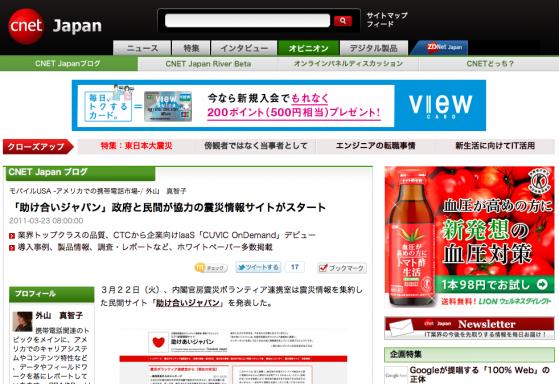 「助け合いジャパン」政府と民間が協力の震災情報サイトがスタート