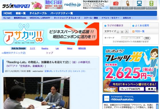 「Reading‐Lab」の発起人、加藤健さんを迎えて(2) / ラジオNIKKEI