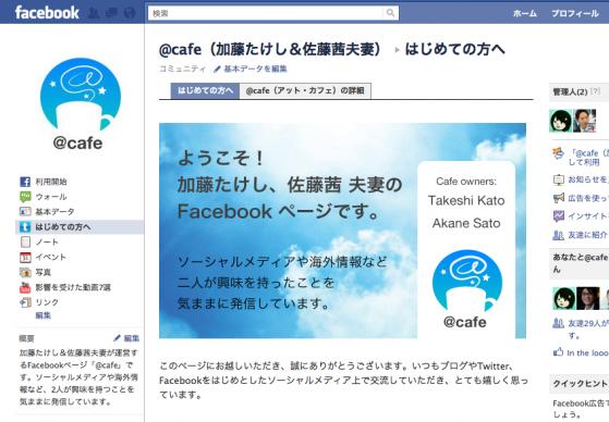 夫婦でつくったFacebookページ「@cafe」