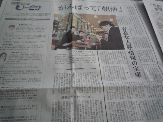 日経新聞に取り上げていただきました!