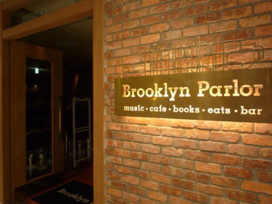 新宿にあるカフェ&バー「ブルックリンパーラー」