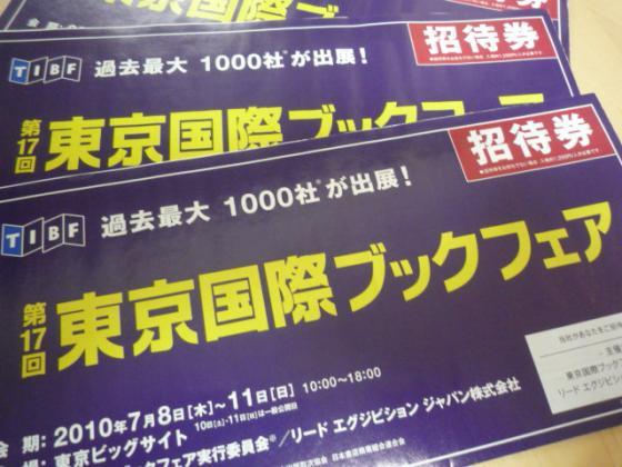 国際ブックフェアの招待券!