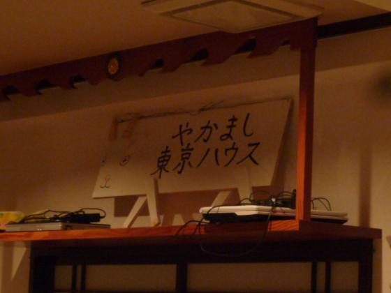 やかまし東京シェアハウス