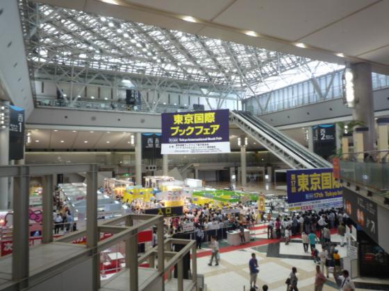 東京国際ブックフェアに行ってきました!