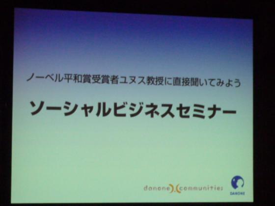 ノーベル平和賞受賞者 ユヌス教授に直接聞いてみよう ソーシャルビジネスセミナー@東京国際フォーラム