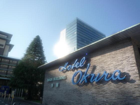 日本の格式あるホテルの代表格であるホテルオークラ東京!