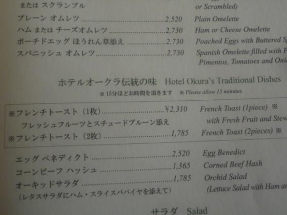 ホテルオークラ伝統の味!