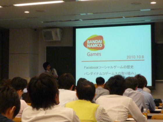 バンダイナムコゲームス定元様より「Facebookソーシャルゲームの歴史」