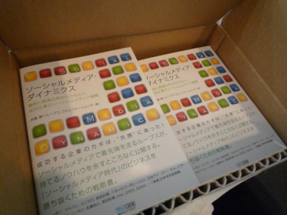 「ソーシャルメディア・ダイナミクス」の見本誌が届いた瞬間!