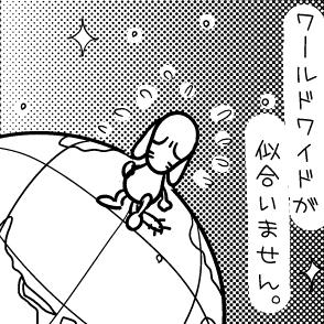 ワールドワイド