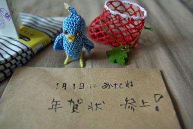 08.1.8おはぎさん贈り物1