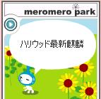 mero4.png