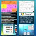 「Windows 7 デスクトップデザインの道のり」