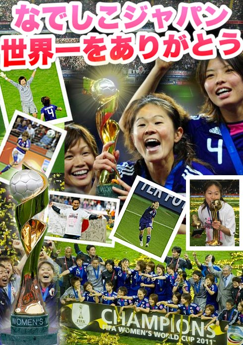 FIFA_WOMANS_WORLD_CUP_2011_CHAMPION_JAPAN-1.jpg