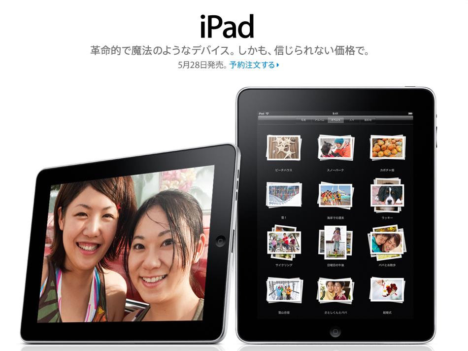 iPad20100528.png