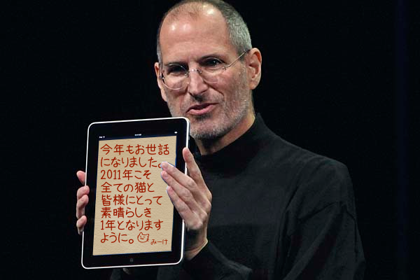 steve-jobs-ipad2010.png