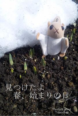 春始まりの日ss