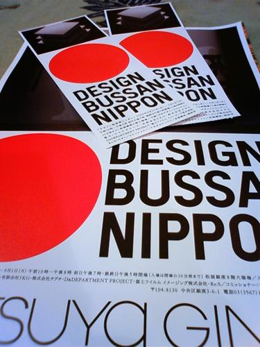 デザイン物産展1