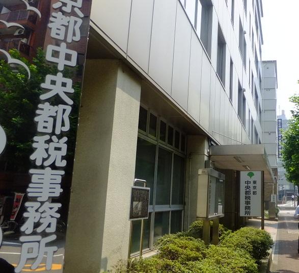 中央税務署