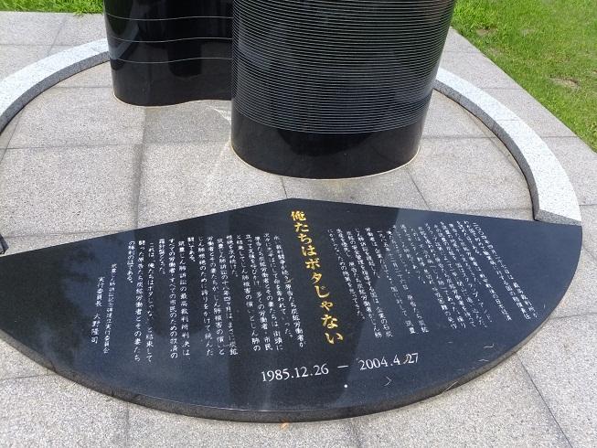塵肺訴訟の碑