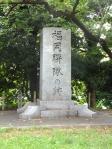 福岡連隊の跡