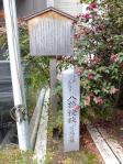八橋検校の碑
