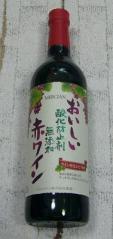 おいしい酸化防止剤無添加ワインボトル