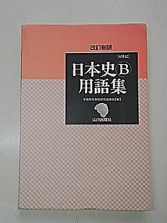 japanese-history.jpg