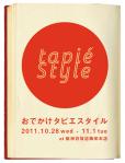 阪神催事ブログ用広告