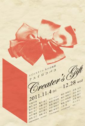 gift_gazo.png