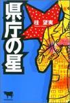 県庁の星-桂 望実