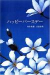 ハッピーバースデー-青木 和雄・吉富 多美