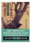 日本史の叛逆者―私説・壬申の乱