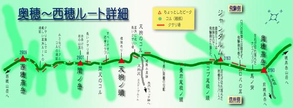 穂高危険MAP1