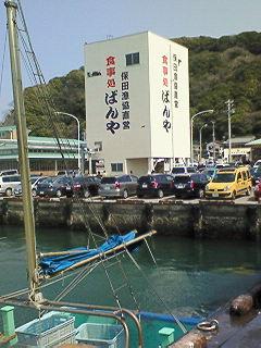 保田漁港ばんや