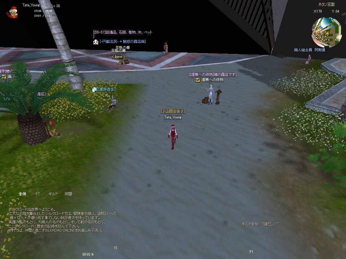 SRO[2007-03-10 04-25-06]_33