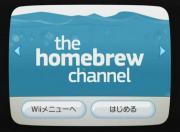 homebrew_channel_menu