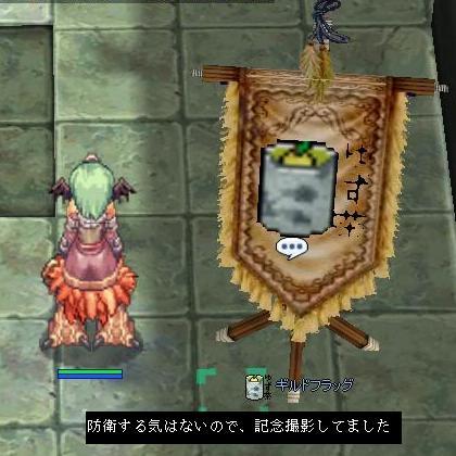 ターニャ三女(080824GvG04)