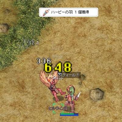 タチアナ次女(鳥人間狩り01)