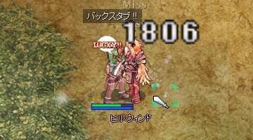 タチアナ次女(鳥人間狩り02)