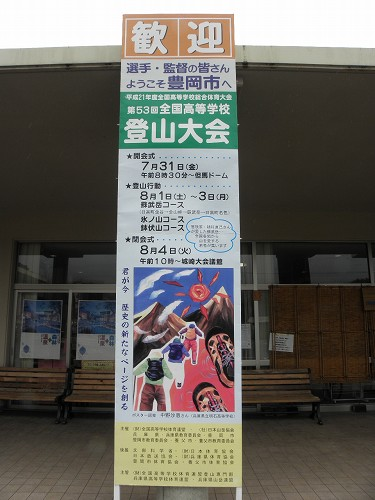 登山大会の看板