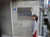 看板前-兵庫県伊丹市カイロプラクティック整体