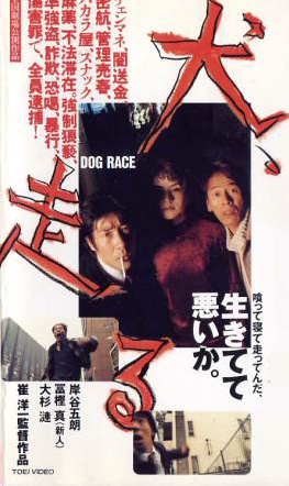 dog-race.jpg