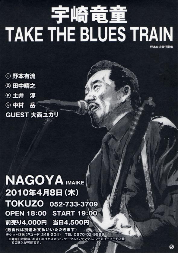 ryudou-takethebluestrain.jpg