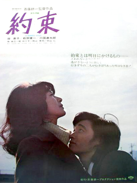 yakusoku-poster.jpg