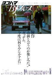 yokohamaBJ_chirashi.jpg