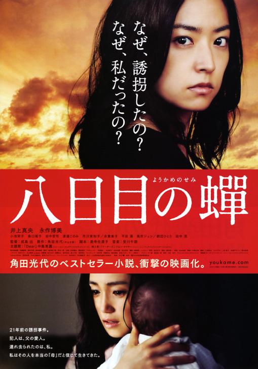 youkamenosemi_02.jpg